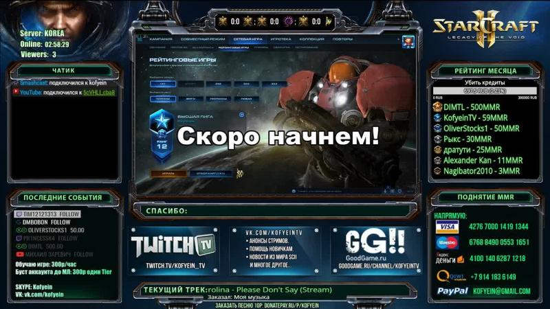 SCII: KR ладдер, Терран Т1 МЛ