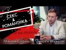 Секс и романтика до года трезвости. 21 Рекомендация. Андрей Борисов. Максим Сафин.