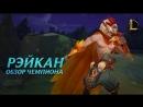Рэйкан: обзор чемпиона | Игровой процесс League of Legends