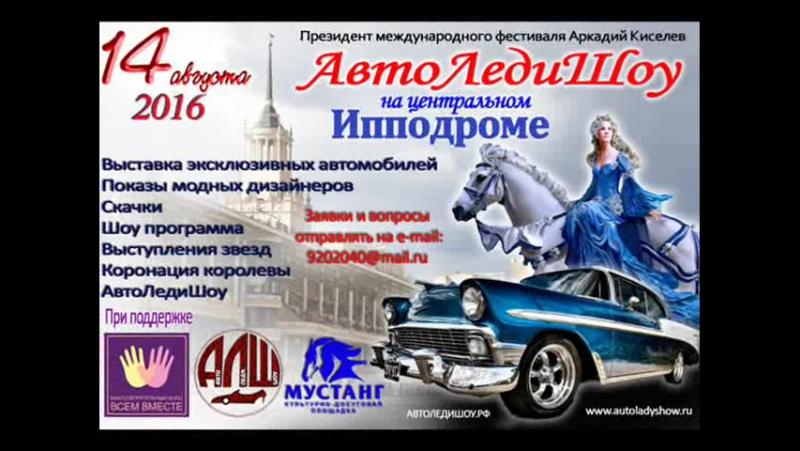 Международный фестиваль АвтоЛедиШоу.14 АВГУСТА на ЦЕНТРАЛЬНОМ МОСКОВСКОМ ИППОДРОМЕ.Начало в 18:00.Вход свободный.