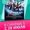 Киноцентр «Синема 5» в Чебоксарах