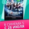 Киноцентр «Синема 5» в Нижнекамске