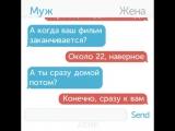 Супружеские СМС. ツ