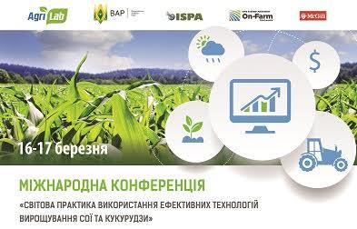 Міжнародна конференція «Світова практика використання ефективних технологій вирощування сої та кукурудзи»