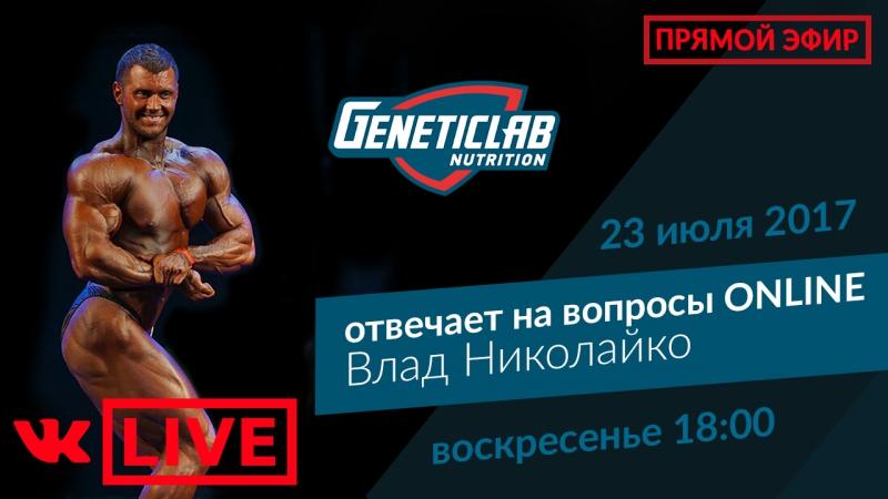 LIVE с Владом Николайко ответы на вопросы подписчиков GENETICLAB ONLINE