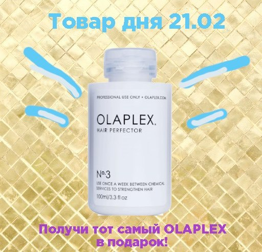 Новый шанс выиграть подарок - легендарный и непревзойденный Olaplex №3