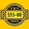 Служба такси 55500 Глазов