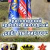 СЛЁТ ПАТРИОТОВ (Красноярский край)