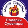 Подарки, сувениры в Новосибирске | Магия подарка