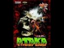 Атака Куриных Зомби (2006)