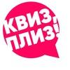 Квиз, плиз! в Москве