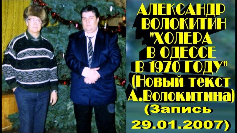 Александр Волокитин - ХОЛЕРА В ОДЕССЕ В 1970 ГОДУ (Новый текст А.Волокитина) (Запись 29.01.2007)