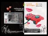 9322 Радио Югра Игра 612-888