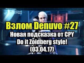 Взлом/обход Denuvo #27 (03.04.17). Новая подсказка от CPY - Do it Zoidberg style!