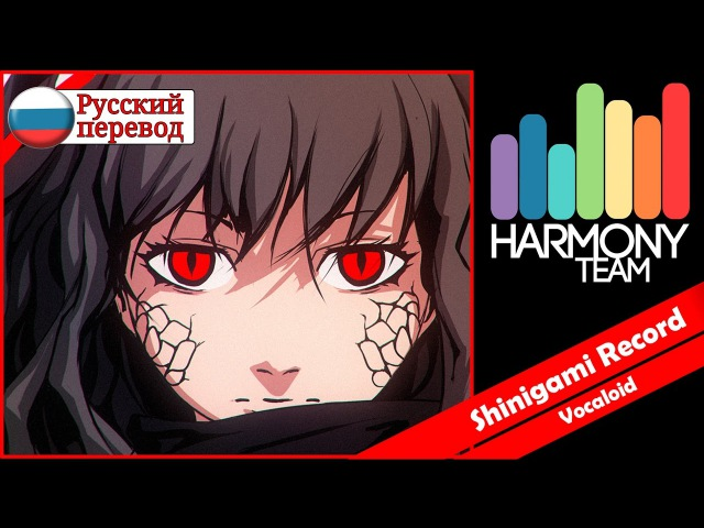 [Kagerou Project RUS cover] Len - Shinigami Record [Harmony Team]