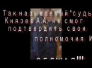 Герои в законе 1 Захват судебной власти в г Лесосибирске 31 01 2017