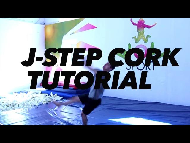 J-step CORK TUTORIAL Russian | Как научиться делать корк