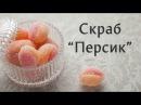 Сахарный скраб Персик