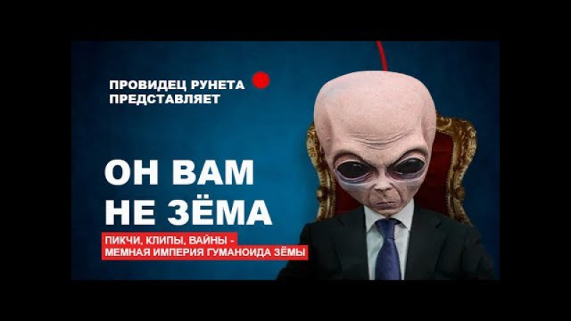 Он вам не Зёма откровение Провидца Рунета
