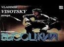 Vladimir VISOTSKY SONGS full album Vinyl LP 1980