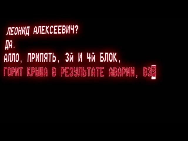 Запись первых переговоров диспетчера ЧАЭС