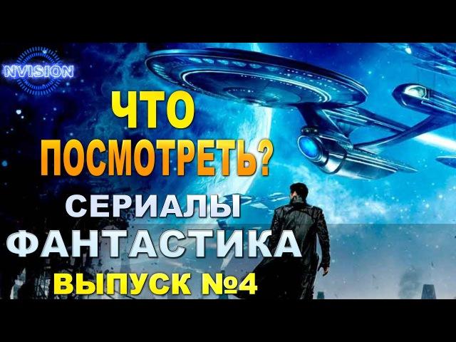 Что по Сериалы Фантастика. Выпуск № 4