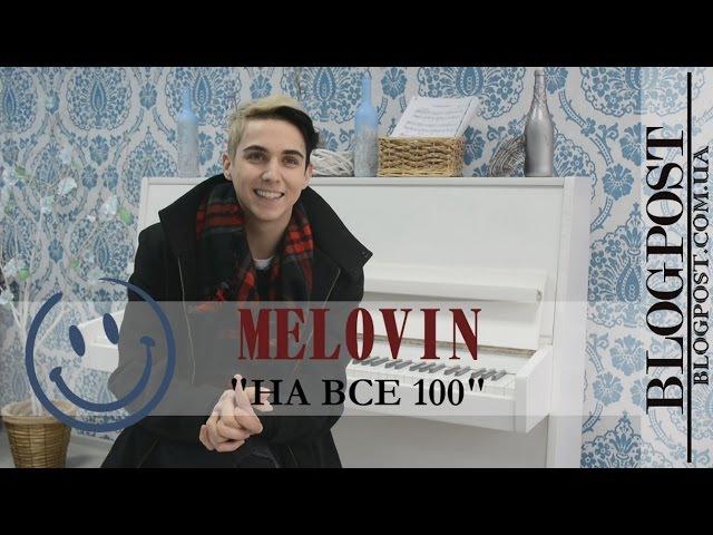 НА ВСЕ 100! Певец MELOVIN ответил на 100 самых интересных вопросов