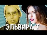 Эльвира Т - Такси (OST Жених) - (Реакция Мадам Ирмы)