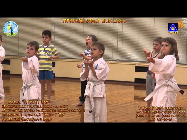 Karate kids 0-я подготовит гр