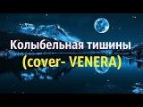Женя Любич-Колыбельная тишины (cover VENERA)