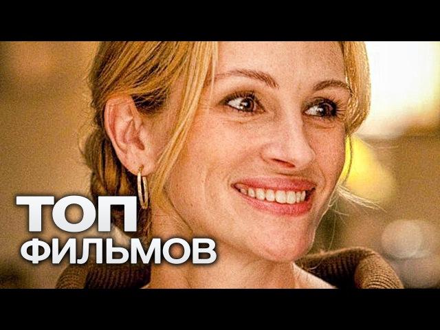 ТОП-10 КЛАССНЫХ ФИЛЬМОВ ДЛЯ ХОРОШЕГО НАСТРОЕНИЯ!