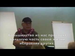 Семинар, Тренинг Жизнь без ограничений Часть 1. Доктор Хью Лин, Джо Витале. Русские субтитры.