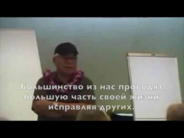 Семинар Тренинг Жизнь без ограничений Часть 1 Доктор Хью Лин Джо Витале Русские субтитры