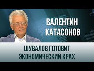 Валентин Катасонов. Шувалов готовит экономический крах