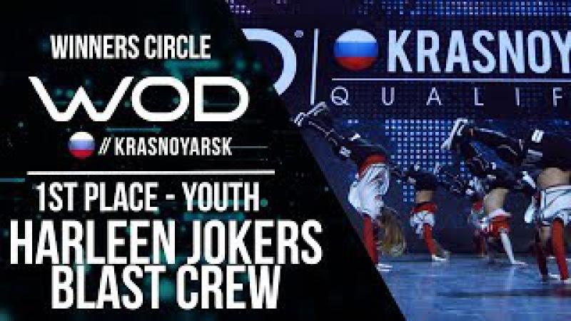 HARLEEN JOKERS BLAST CREW | 1st Place | Winner Circle | WOD Krasnoyarsk | WODKRSK17