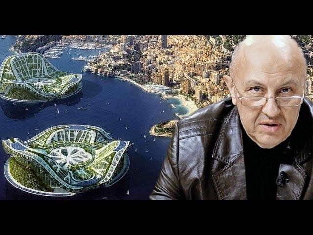 Судьба человечества по плану глобальной элиты Андрей Фурсов