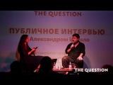 Публичное интервью The Question с Александром Цекало