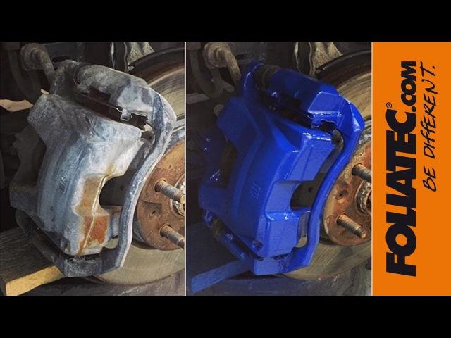 Покраска суппортов термостойкой краской Foliatec Racing Blue