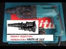 Ремонт редуктора перфоратора макита HR 2450 своими руками самый полный обзор