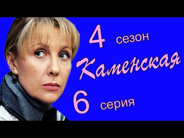 Каменская 4 сезон 6 серия (Тень прошлого 2 часть)