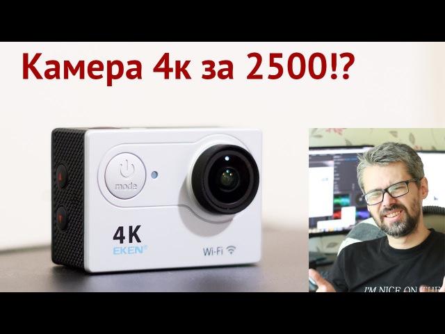 Обзор экшн камеры EKEN H9R 4K (не очень подробный:)