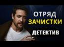Новые русские детективы фильмы 2017 года уже вышедшие