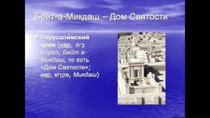 №15 Иоанна гл. 2 Храм тела Господа Часть 1