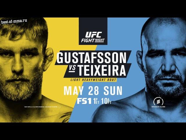 Обратный отсчёт Gustafsson vs. Teixeira на русском