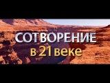Сотворение в 21 веке - Ошибка Эйнштейна - Карл Бо - YouTube