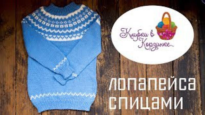 Лопапейса свитер спицами. Как связать свитер. МК Вязание. KVK