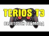 Bluetooth джойстик геймпад Terios T3 (Териос Т3) распаковка и характеристики