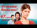 В ЧЕМ ВИНА ФАТМАГЮЛЬ? (67 серия, ч.1) Турецкий сериал на русском