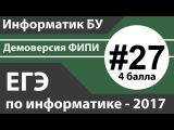 Решение задания №27. ЕГЭ по информатике - 2017. Демоверсия ФИПИ.