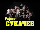 Гарик Сукачев и Неприкасаемые - Концерт в Барнауле